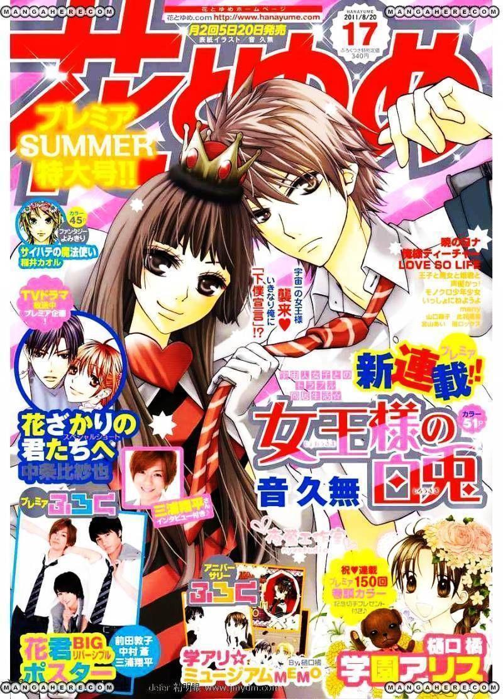Joousama No Shirousagi 1 Page 2