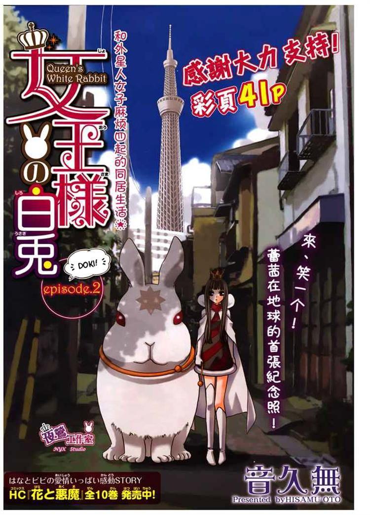 Joousama No Shirousagi 2 Page 1
