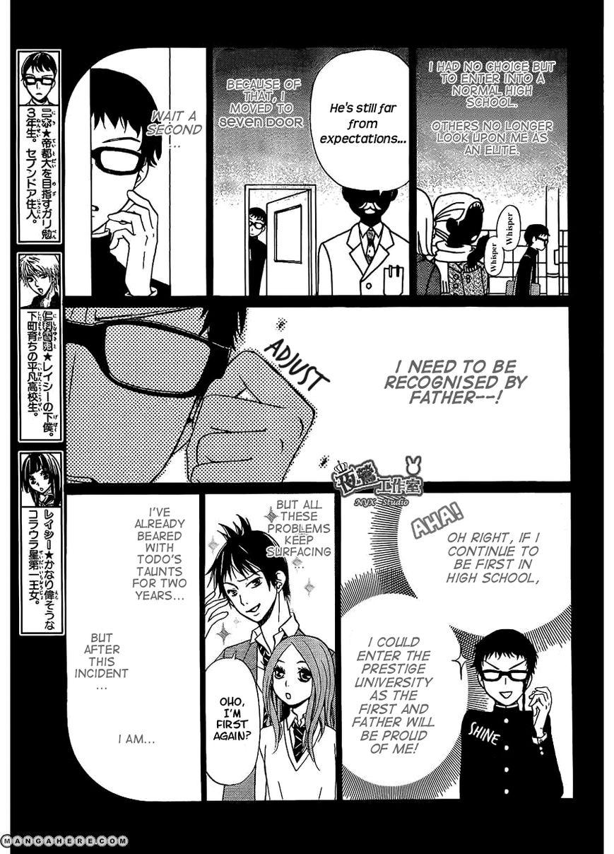 Joousama No Shirousagi 4 Page 5