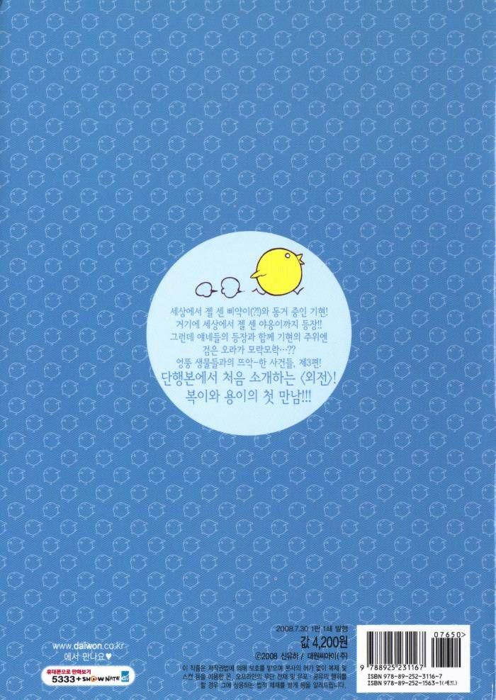 Annyeong, Pi 1 Page 2