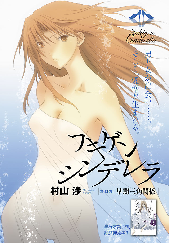Fukigen Cinderella 13 Page 1