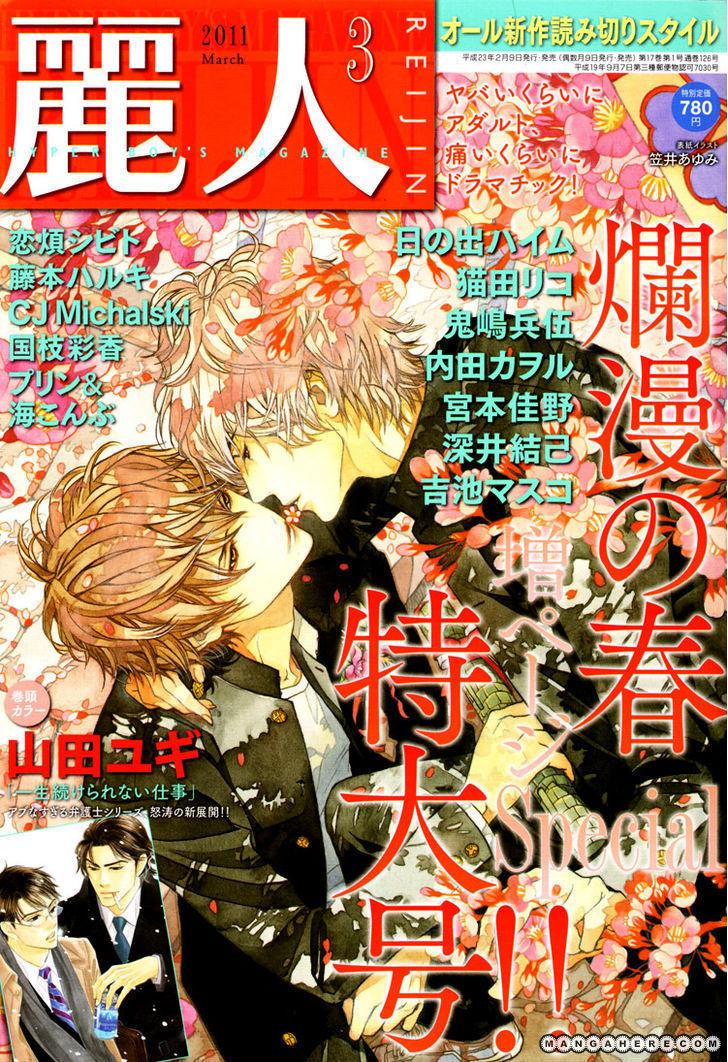 Shitasaki No Netsu 0 Page 3