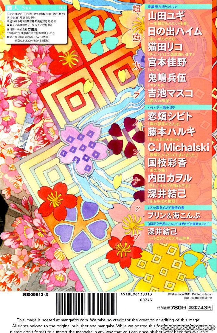 Shitasaki No Netsu 0 Page 4