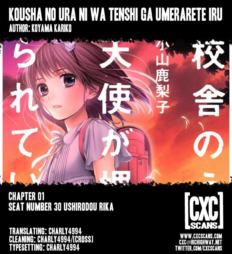 Kousha no Ura niwa Tenshi ga Umerarete Iru 1 Page 1
