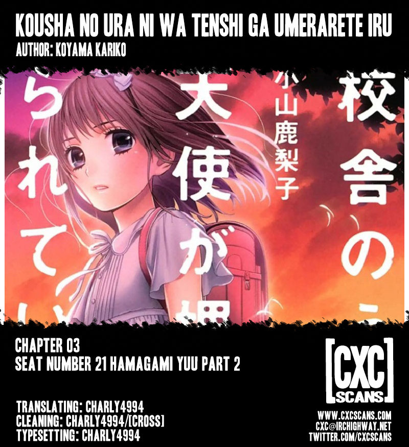 Kousha no Ura niwa Tenshi ga Umerarete Iru 3 Page 1
