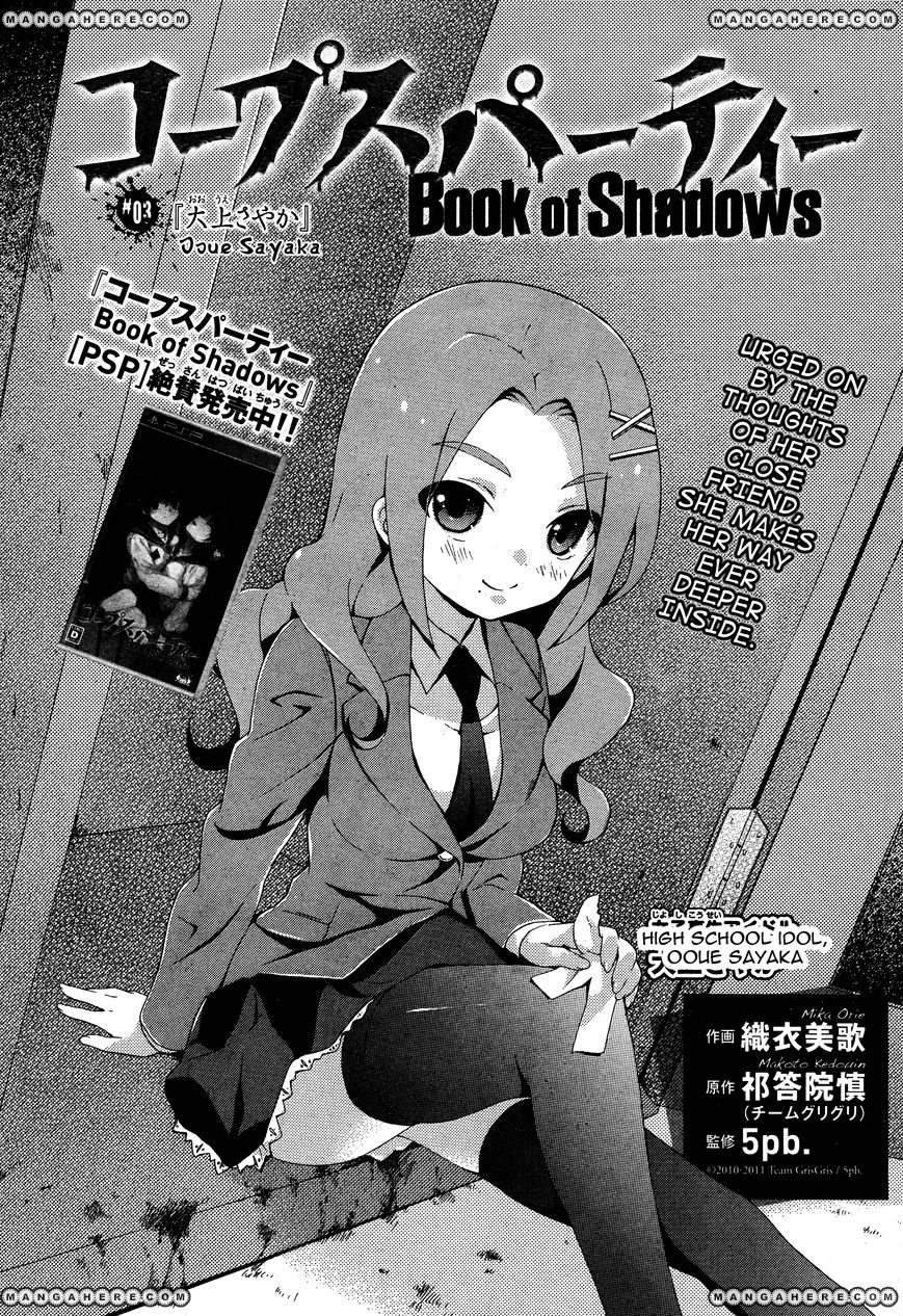 Corpse Party: Book of Shadows 3 Page 2