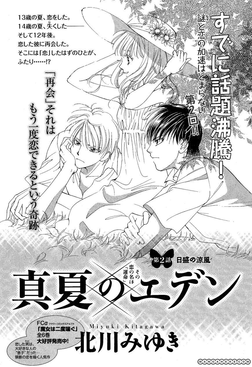 Manatsu no Eden 2 Page 2