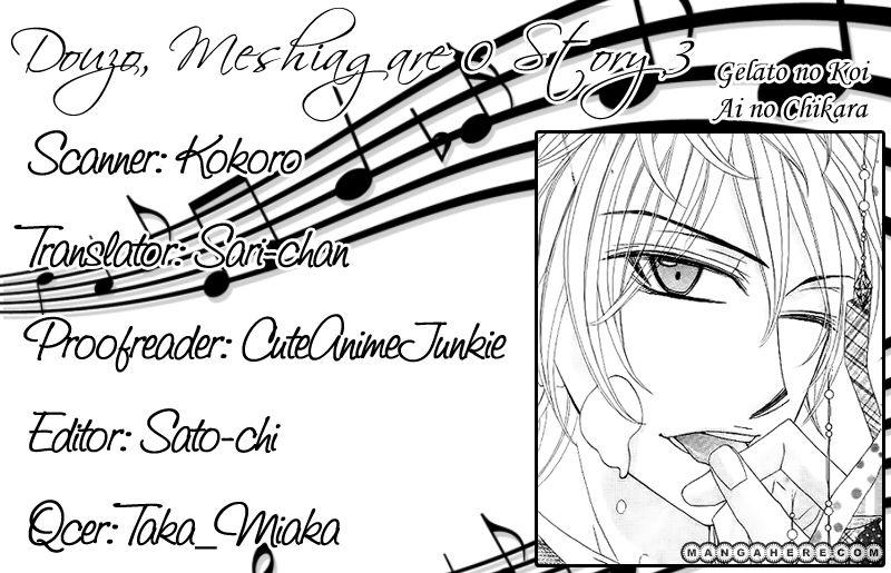 Douzo, Meshiagare 3 Page 1
