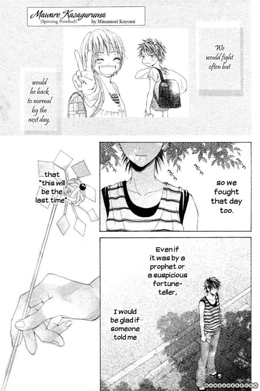 Maware Kazaguruma 1 Page 1