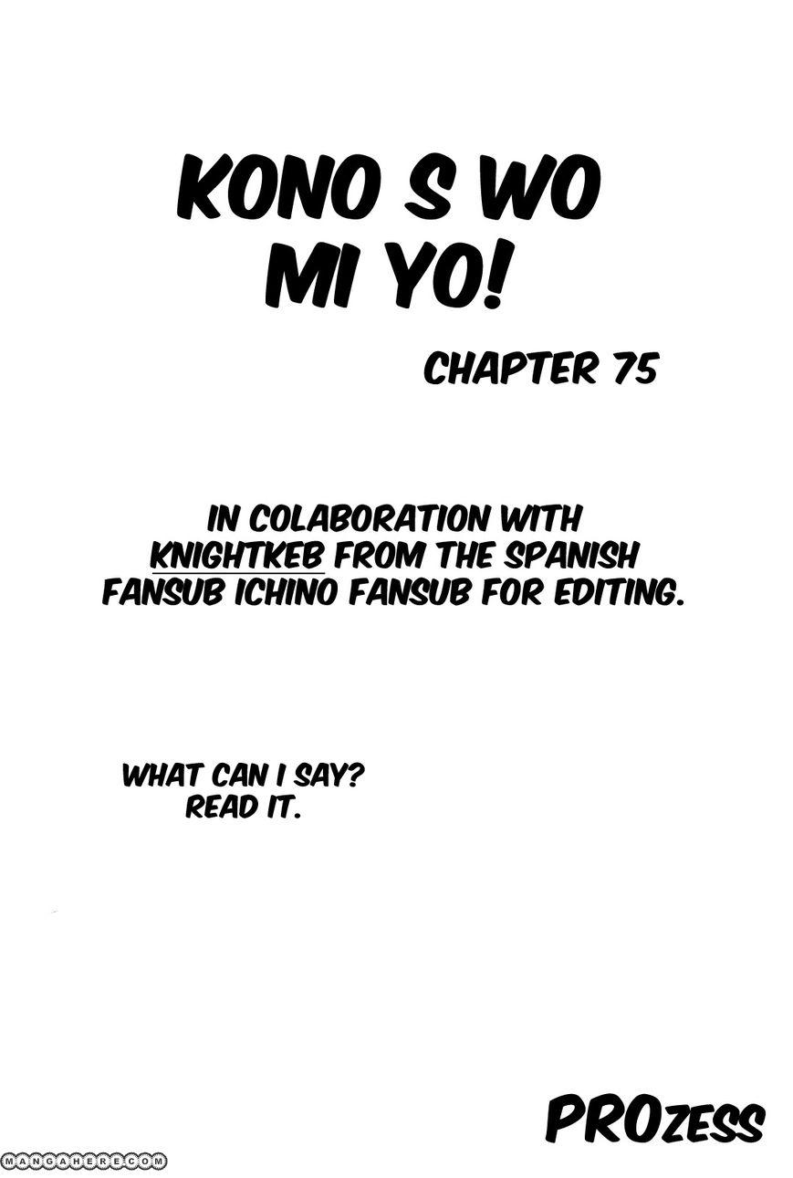 Kono S o, Mi yo! 75 Page 1