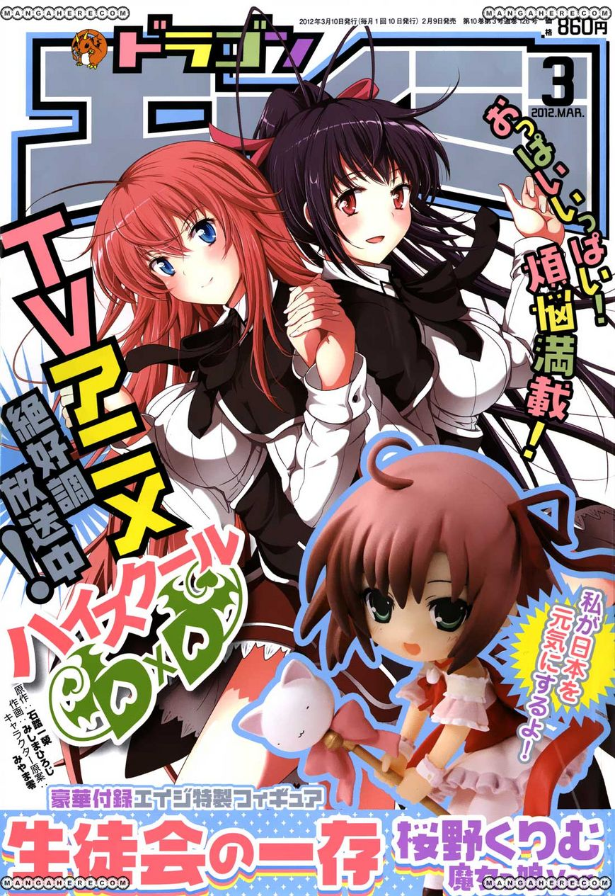 High-School DxD 14 Page 2