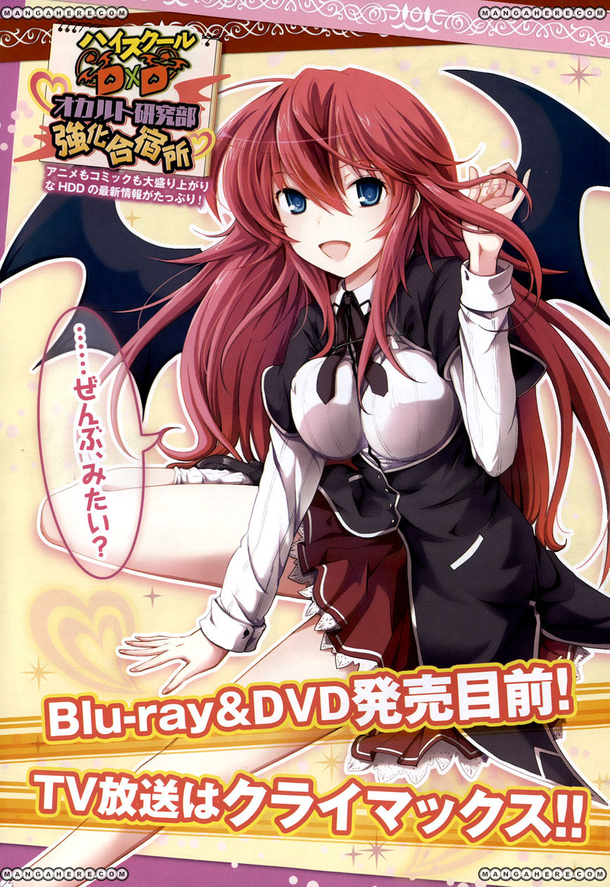 High-School DxD 15 Page 1