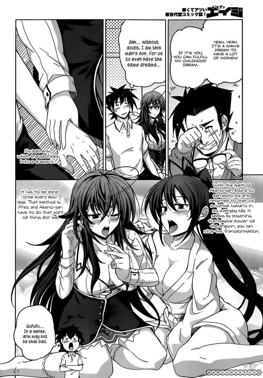 High-School DxD 22.5 Page 3