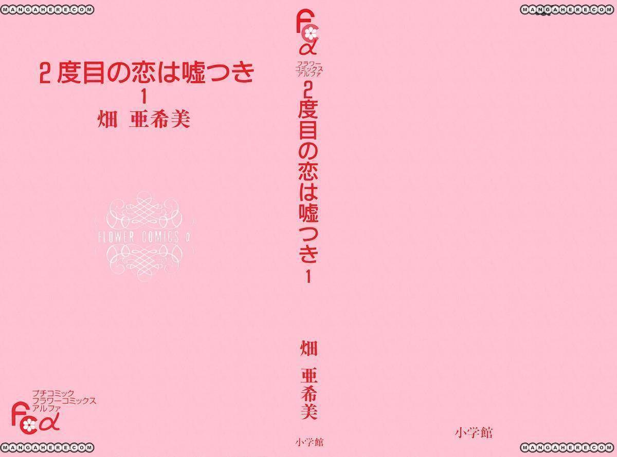 2 Dome No Koi Wa Usotsuki 1 Page 2