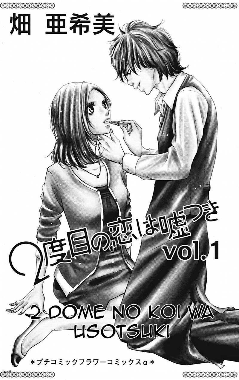 2 Dome No Koi Wa Usotsuki 1 Page 3