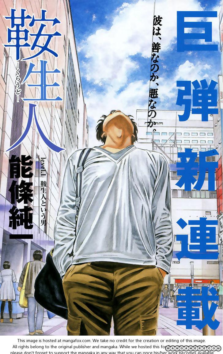 Kuraudo (Noujou Junichi) 1 Page 1