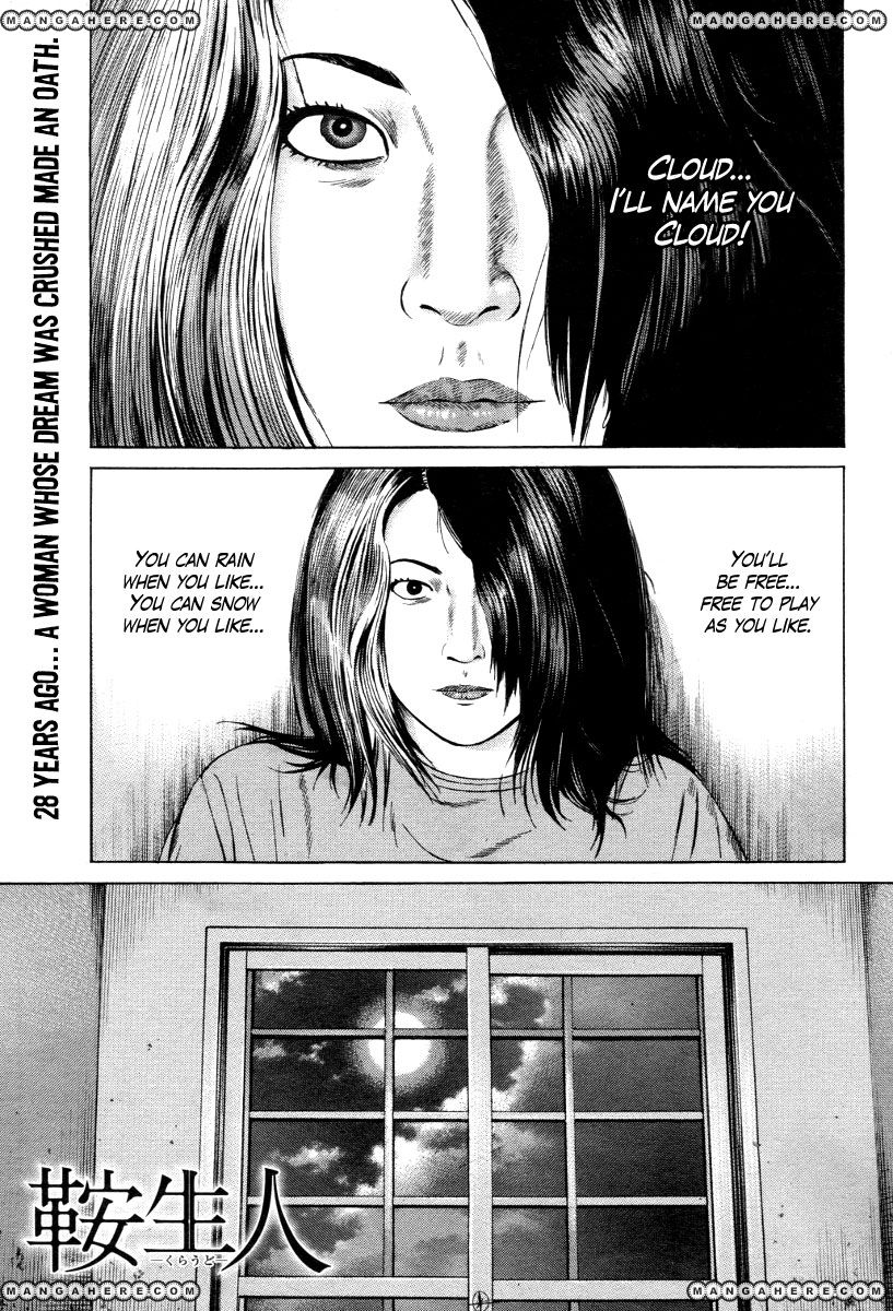 Kuraudo (Noujou Junichi) 7 Page 2
