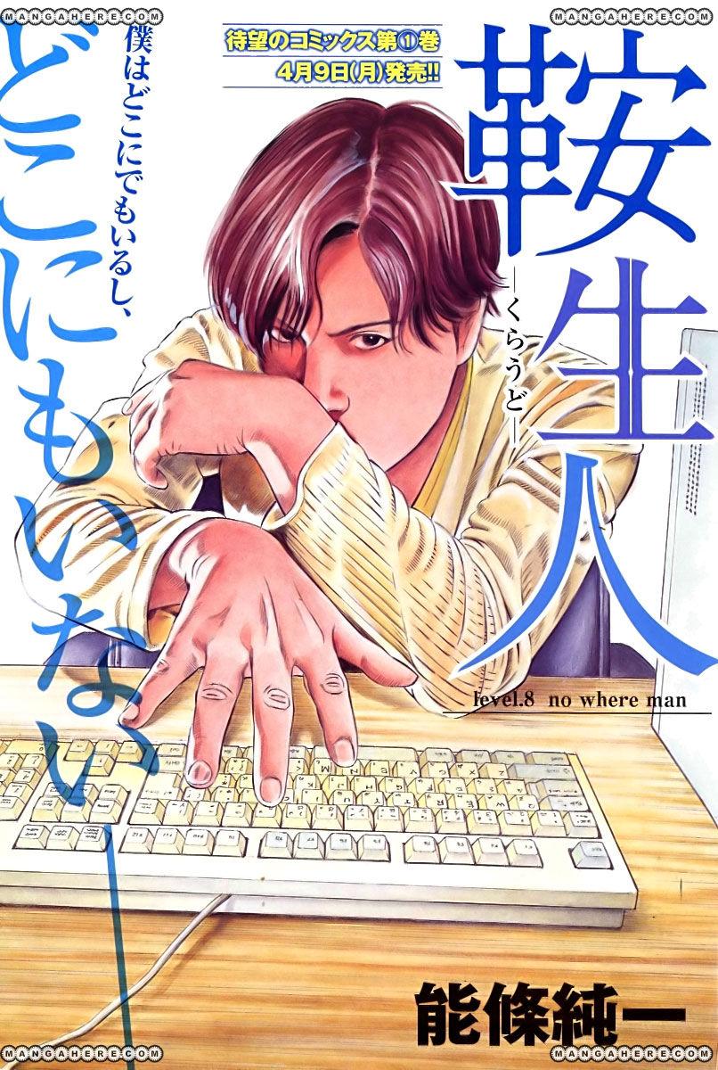 Kuraudo (Noujou Junichi) 8 Page 1