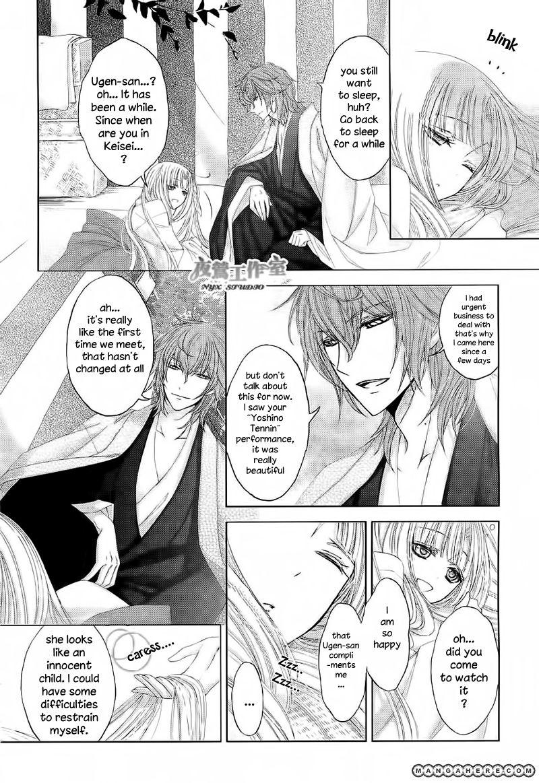 Hana wa Sakura yori mo Hana no Gotoku 1.2 Page 2