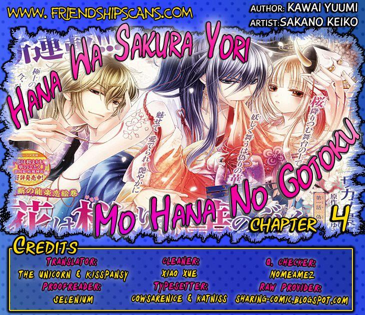 Hana wa Sakura yori mo Hana no Gotoku 4 Page 1