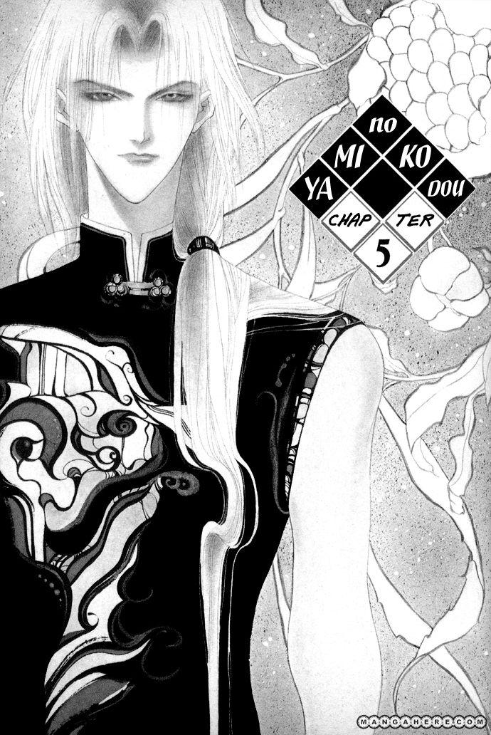 Yami no Kodou 5 Page 2