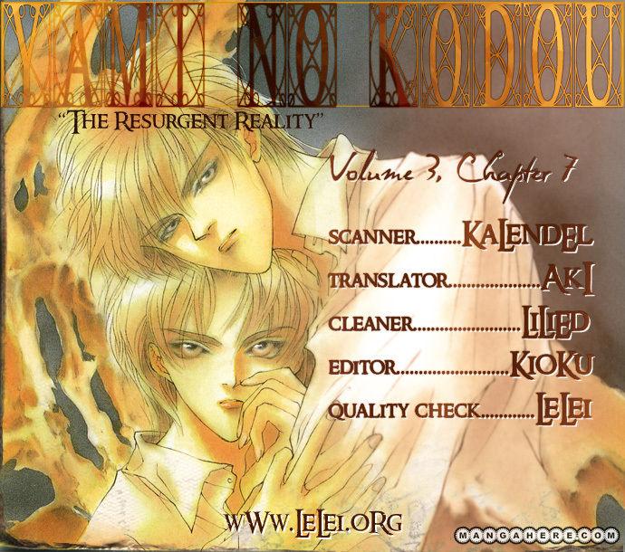 Yami no Kodou 7 Page 1