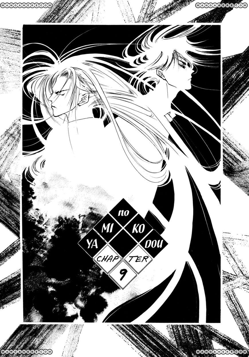 Yami no Kodou 9 Page 2