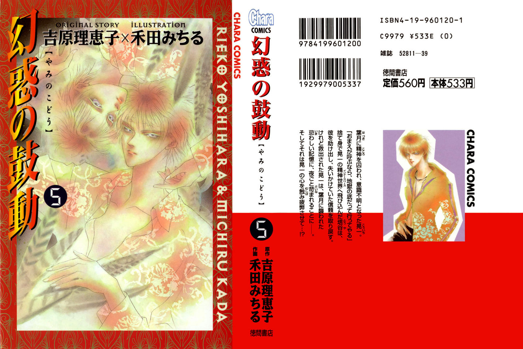 Yami no Kodou 15 Page 1