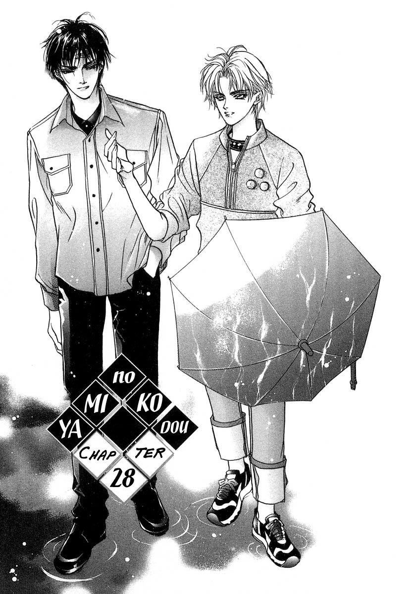 Yami no Kodou 28 Page 2