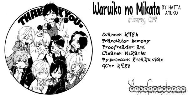 Warui Ko no Mikata 4 Page 1