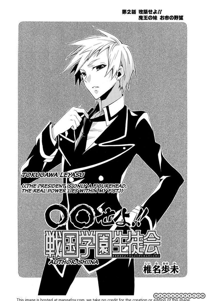 Oo Seyo!! Sengoku Gakuen Seitokai 2 Page 2