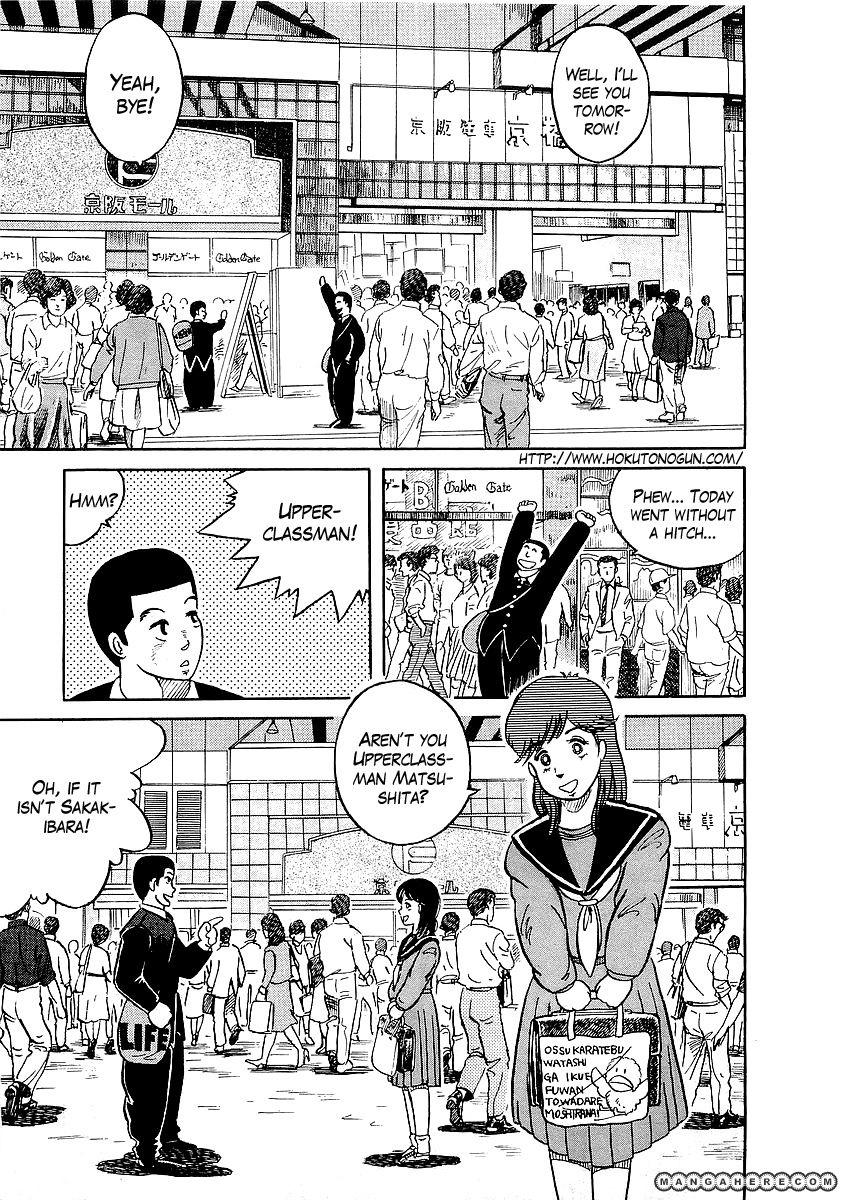 Osu Karatebu 9 Page 4