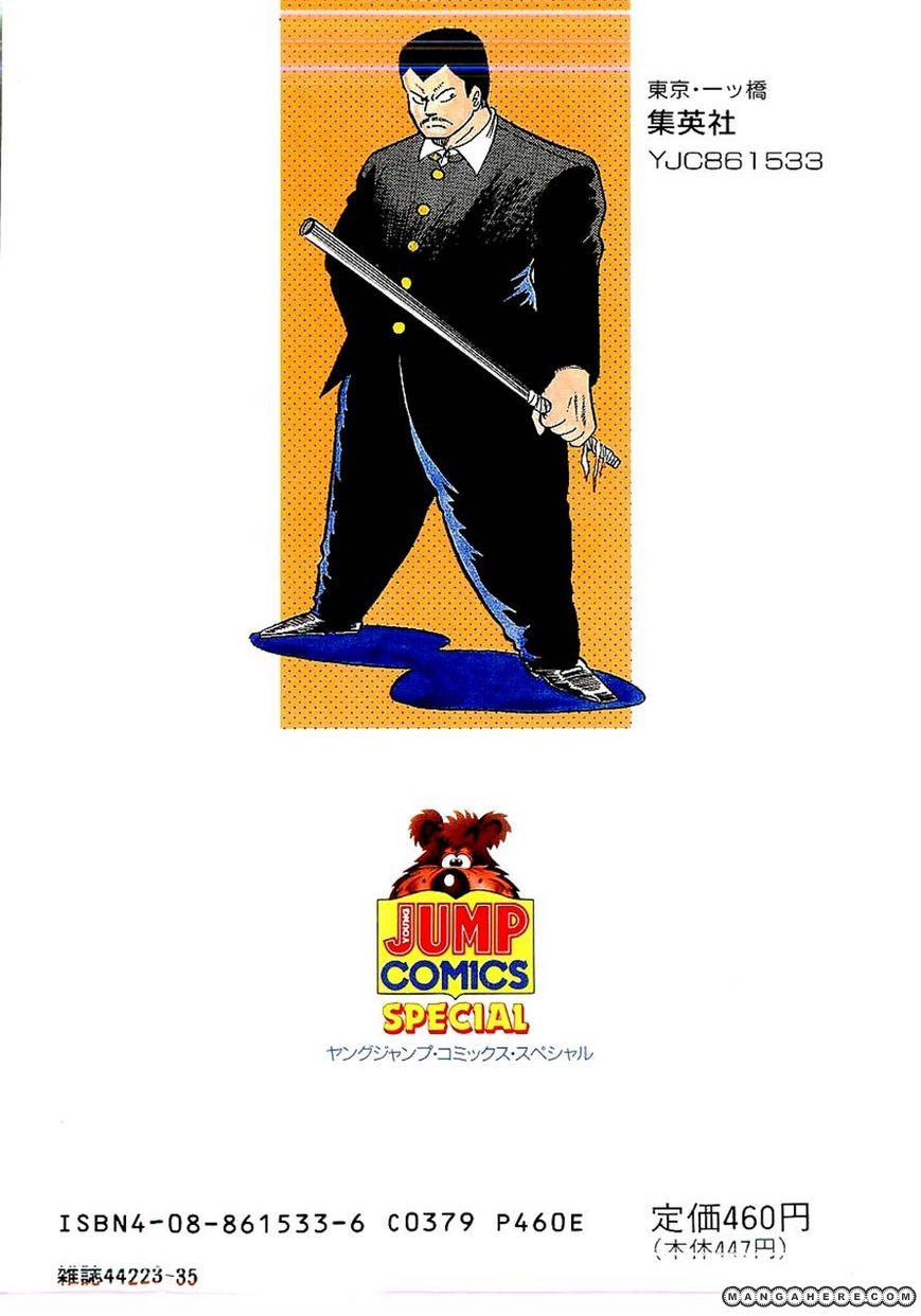 Osu Karatebu 18 Page 2