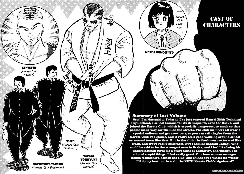 Osu Karatebu 18 Page 3