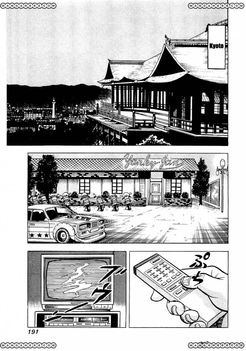 Osu Karatebu 27 Page 1