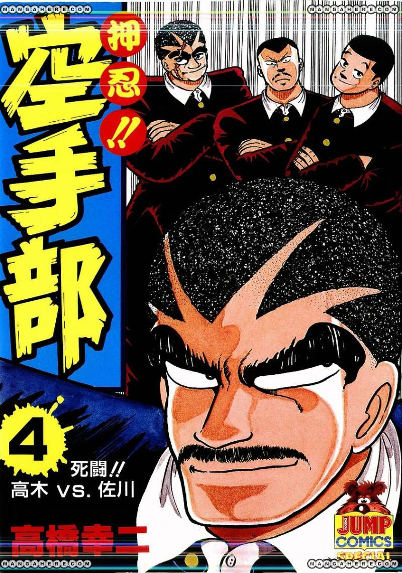 Osu Karatebu 28 Page 1