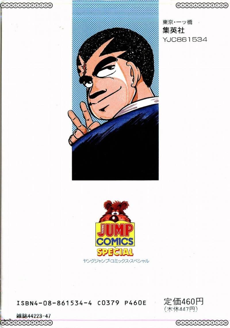 Osu Karatebu 28 Page 2