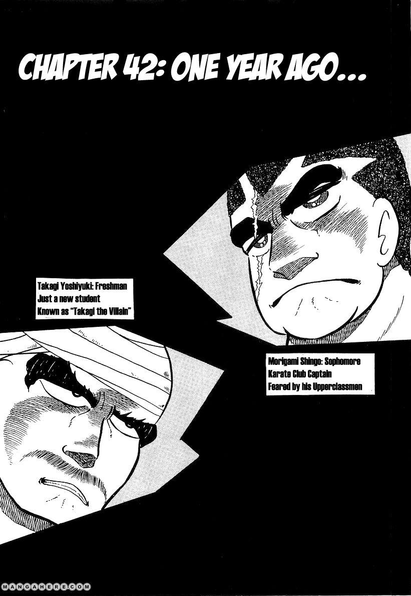 Osu Karatebu 42 Page 1