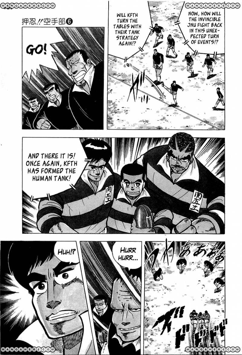 Osu Karatebu 50 Page 3
