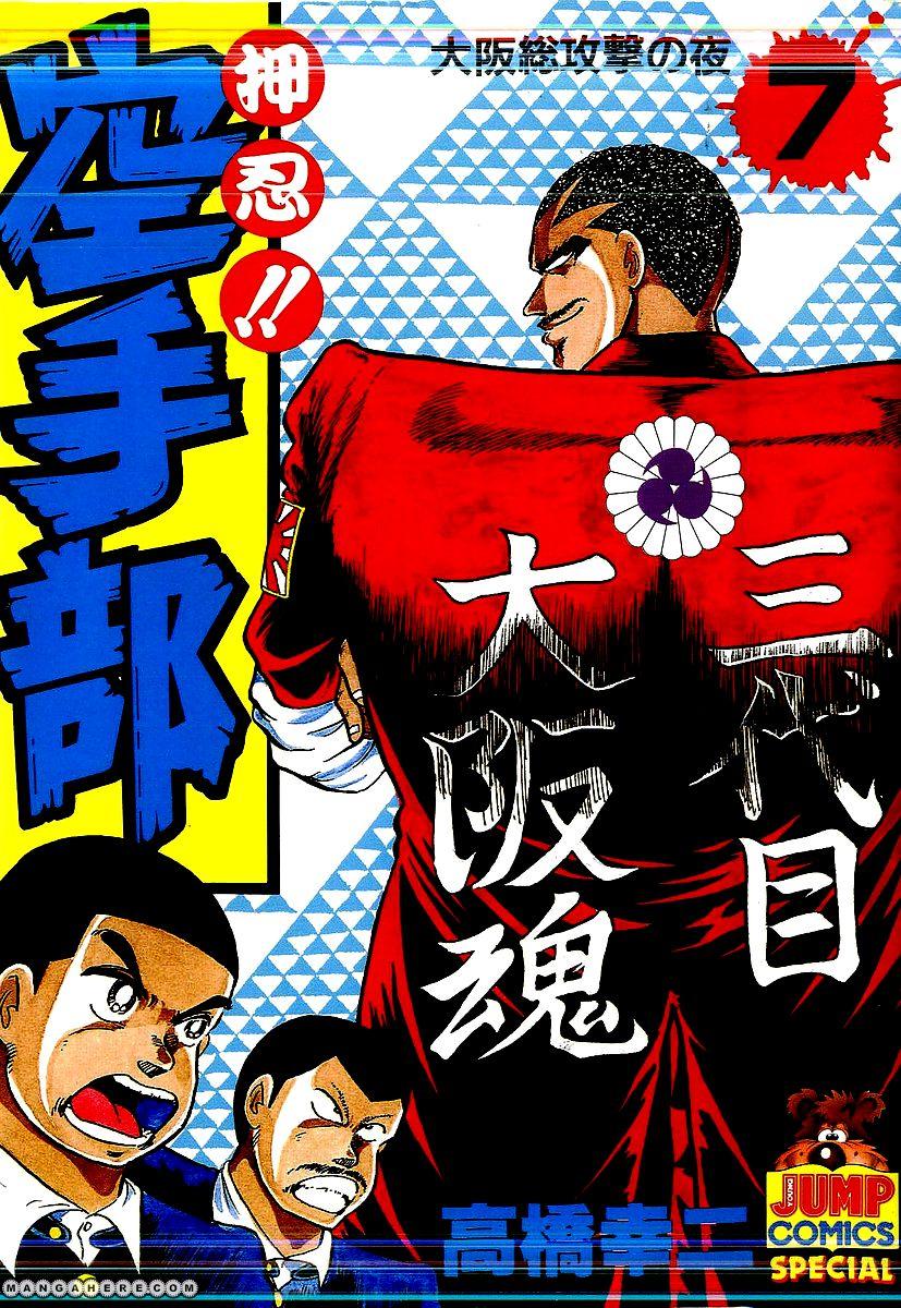 Osu Karatebu 58 Page 1