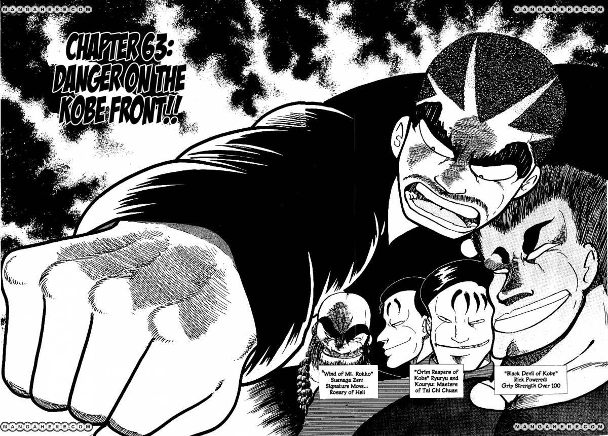 Osu Karatebu 63 Page 1