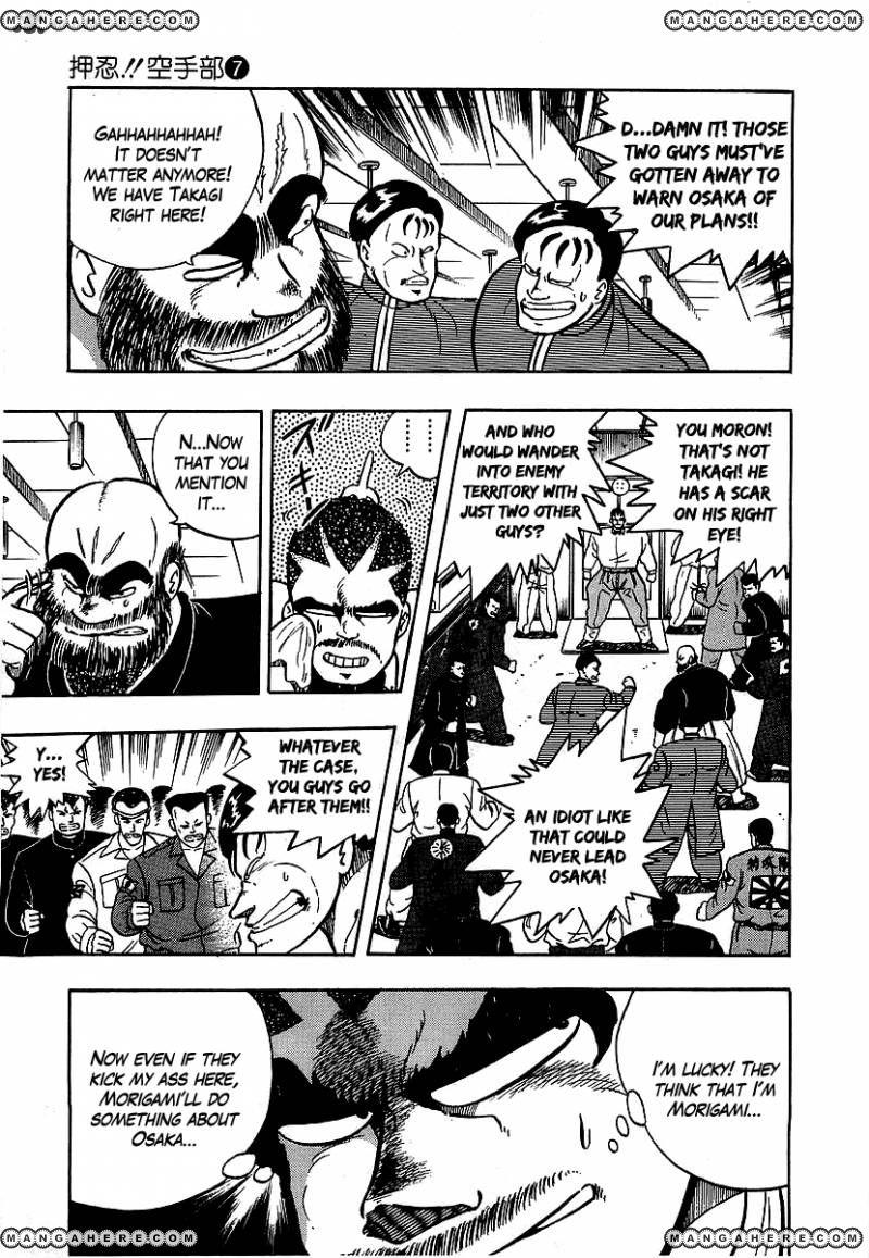 Osu Karatebu 64 Page 3