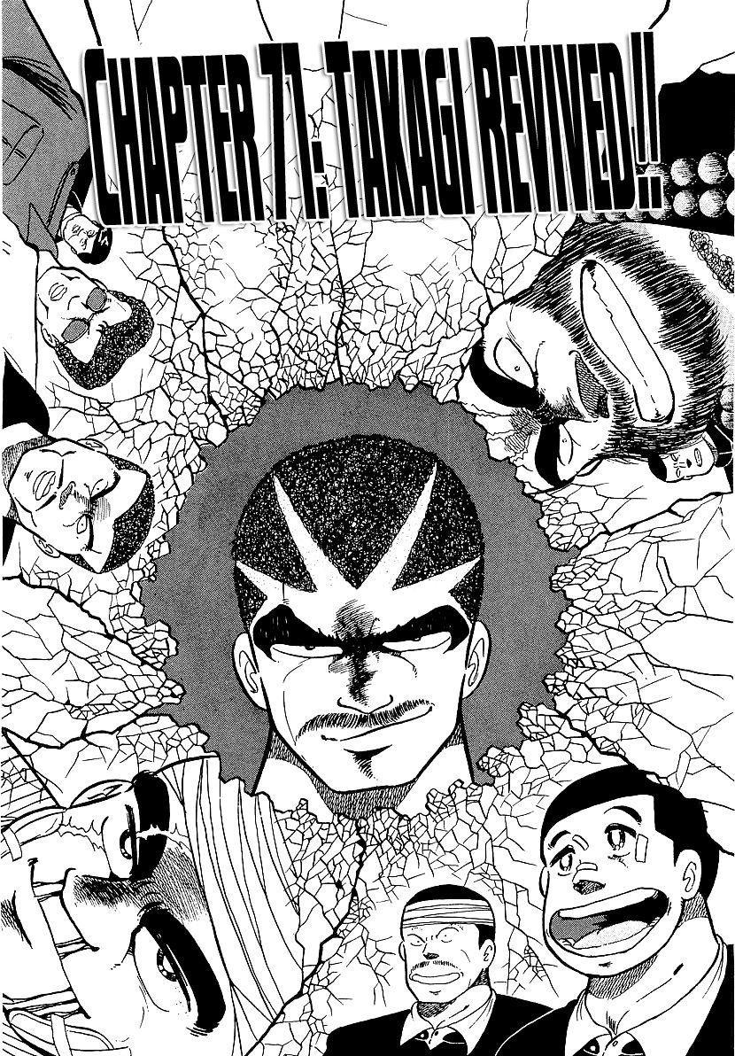 Osu Karatebu 71 Page 1