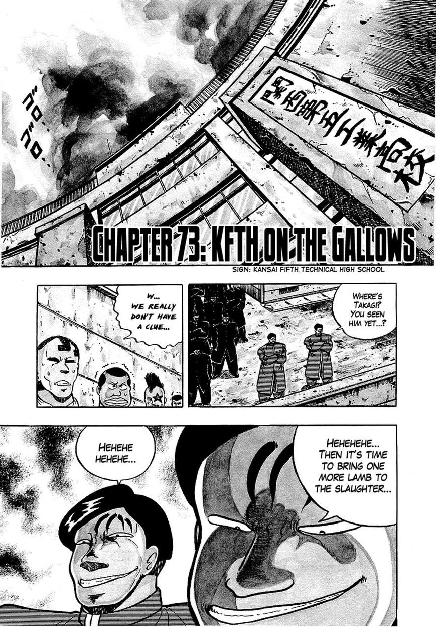 Osu Karatebu 73 Page 1