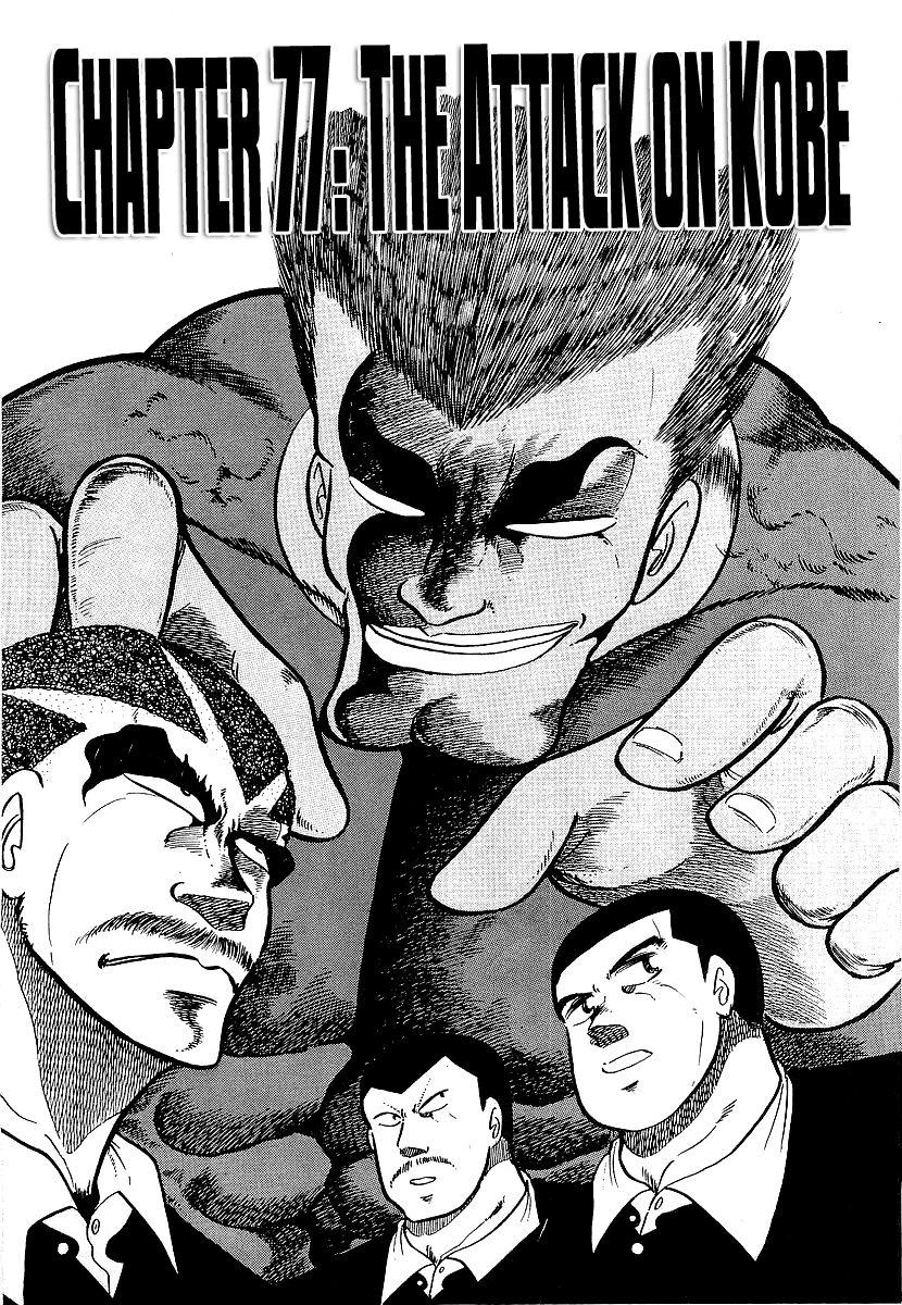 Osu Karatebu 77 Page 1