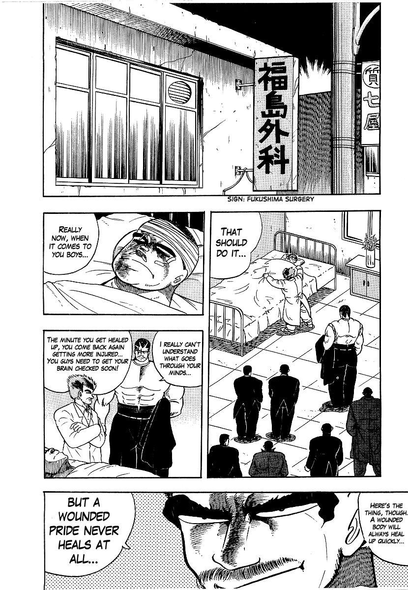Osu Karatebu 77 Page 2