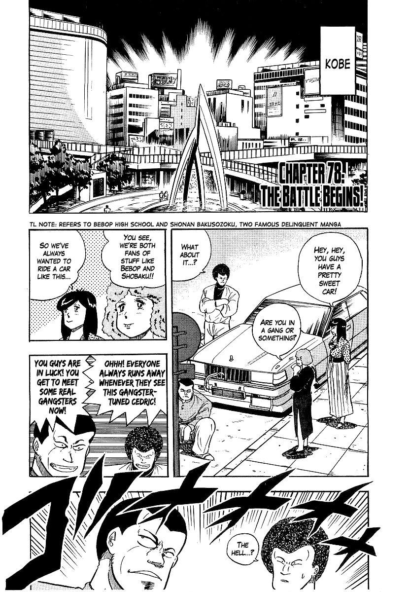 Osu Karatebu 78 Page 1