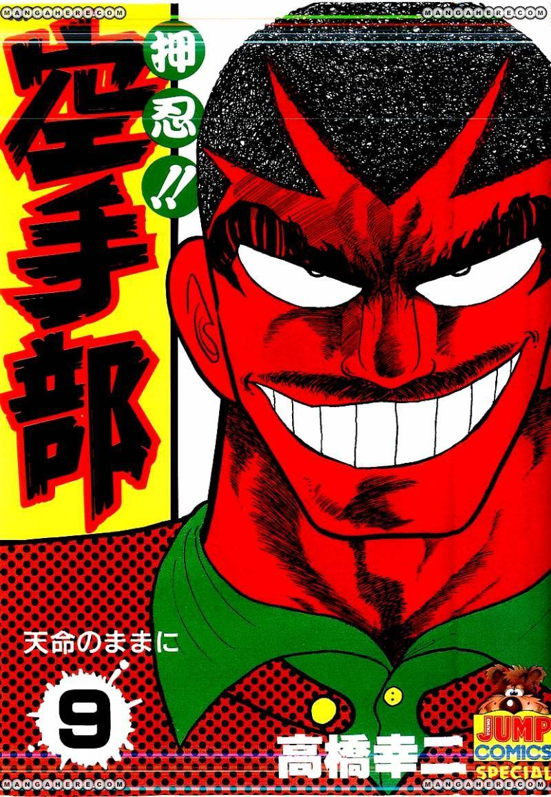 Osu Karatebu 79 Page 1