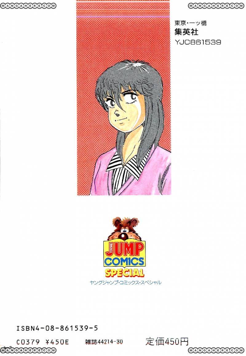 Osu Karatebu 79 Page 2