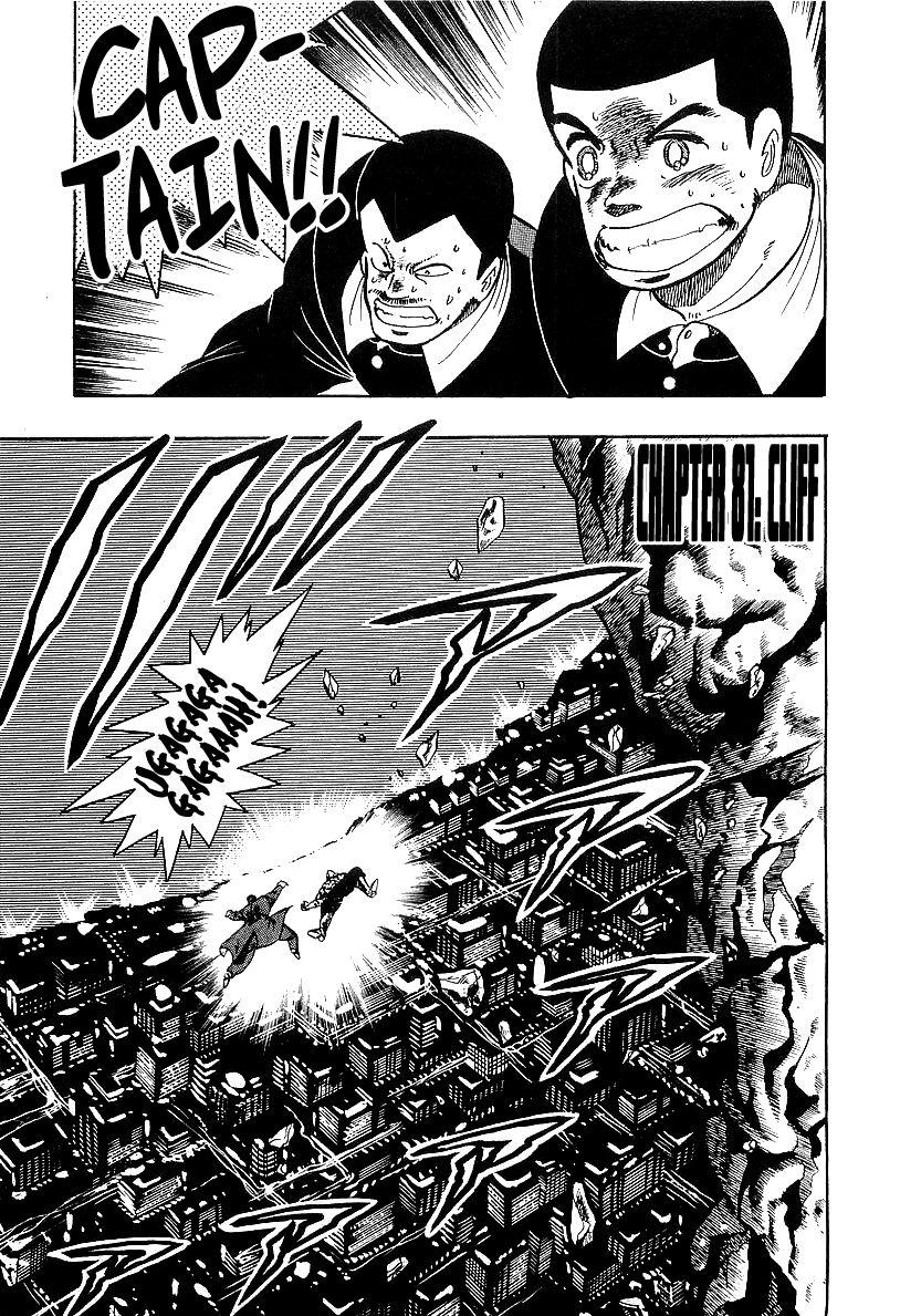 Osu Karatebu 81 Page 1